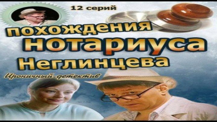 Похождения нотариуса Неглинцева / Серии 1-4 из 12 (детектив)