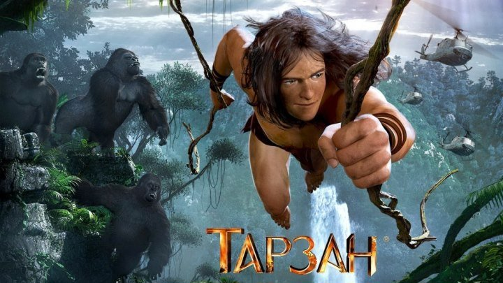 Тарзан: 2013
