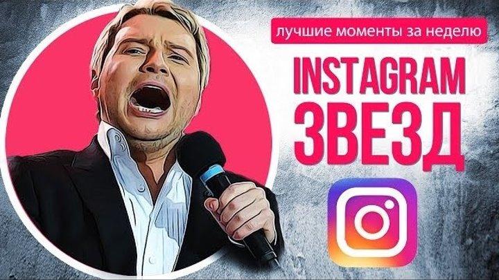 📷 ИНСТАГРАМ ЗВЕЗД- Свадьба Баскова и Лопыревой, -беременная- Нюша и новый клип Полины Гагариной