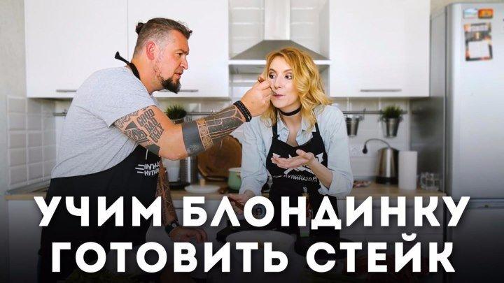 Запись трансляции: шеф учит блондинку готовить стейк [Мужская Кулинария]
