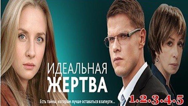 ИДЕАЛЬНАЯ ЖЕРТВА - ДРАМА,МЕЛОДРАМА - 1.2.3.4.5 СЕРИИ