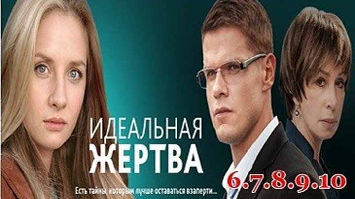 ИДЕАЛЬНАЯ ЖЕРТВА - ДРАМА,МЕЛОДРАМА - 6.7.8.9.10 СЕРИИ