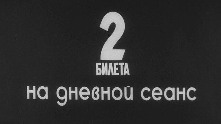 Два билета на дневной сеанс - (Детектив,Криминал) 1966 г СССР