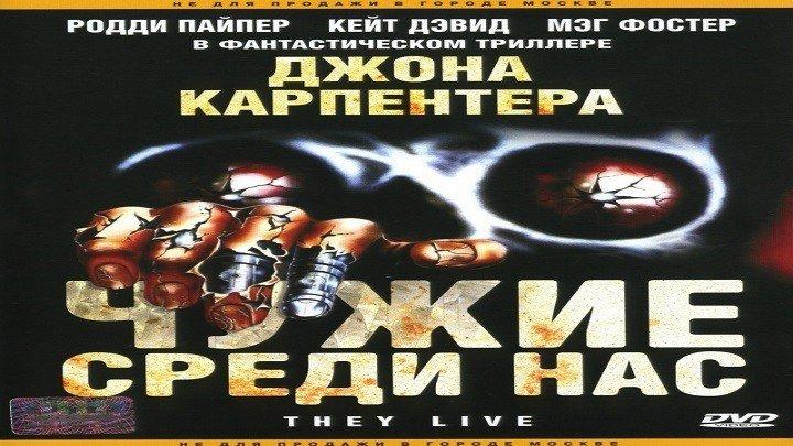 Чужие среди нас.1988.BDRip.1080p.