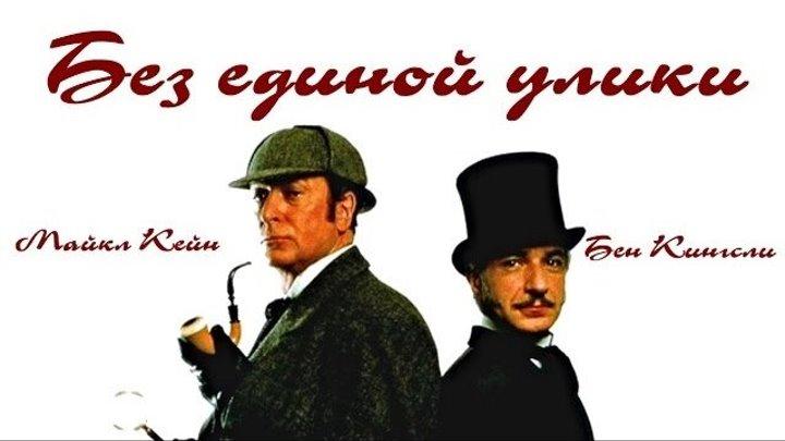 """""""Без единой Улики"""" (1988) Советский дубляж"""