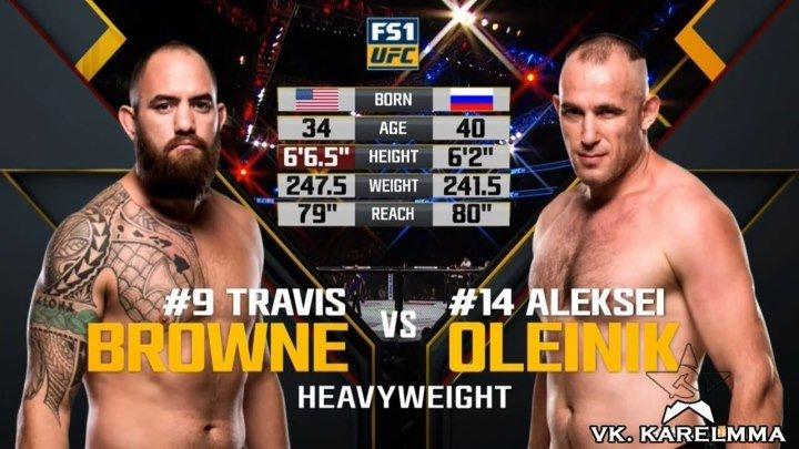 Трэвис Браун vs. Алексей Олейник