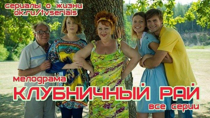 КЛУБНИЧНЫЙ РАЙ - сериал ( все 4 серии) ( Комедия, мелодрама, Россия, 2012)
