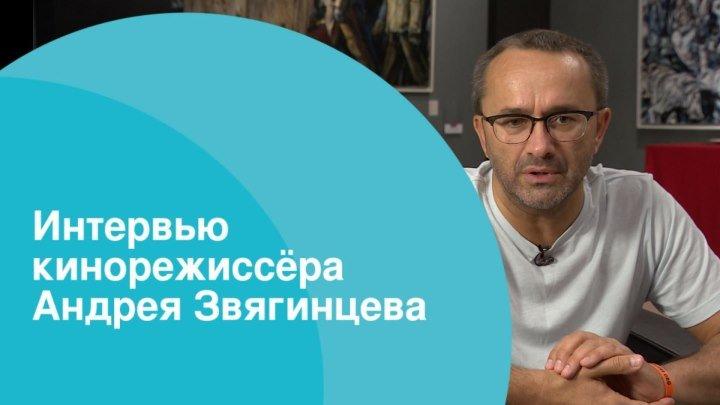Интервью кинорежиссёра Андрея Звягинцева