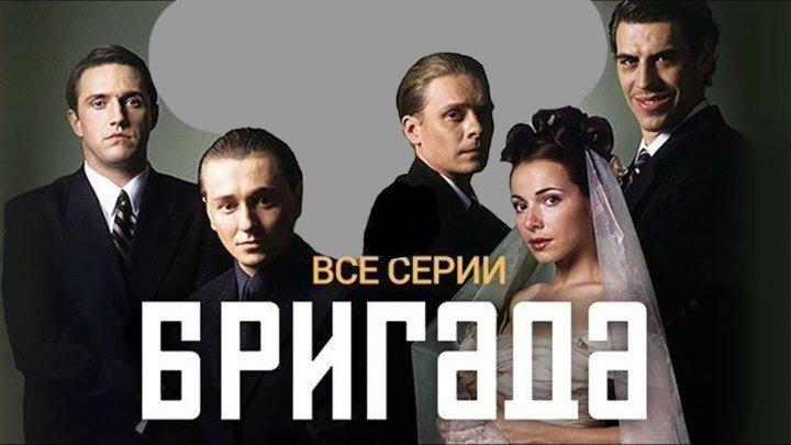 Бригада. (2002) Все серии. Лихие - 90 тые. Страна: Россия.