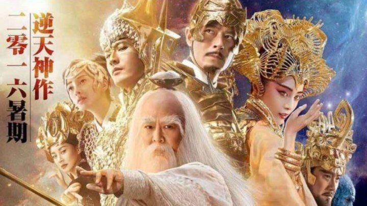 Лига богов. 2016 Боевик фэнтези