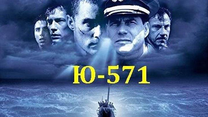 Ю-571 (2000) боевик, триллер, драма, военный HDRip от Scarabey D Open Matte Мэттью МакКонахи, Б.Пэкстон, Х.Кейтель, Джон Бон Джови