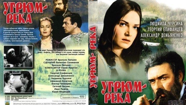 Угрюм-река (1968).3-.Драма.СССР.
