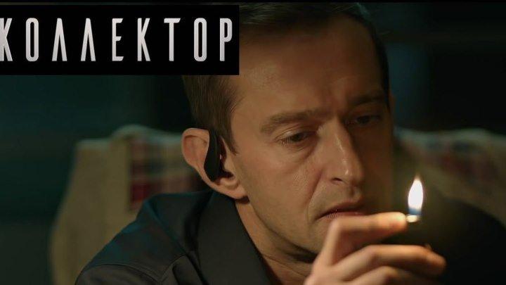 КОЛЛЕКТОР (2016) Драма,Триллер