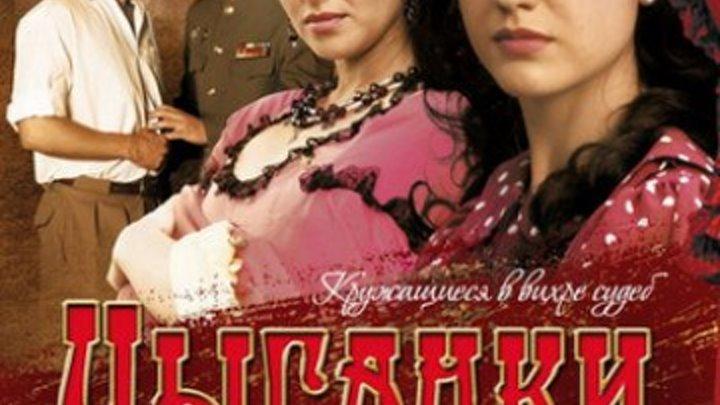 Цыганки (Серия 01-12 из 12) [2009, Мелодрама, DVDRip]