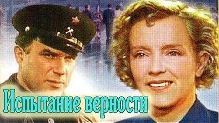 """""""Испытание верности"""" (1954)"""