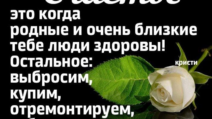 Татьяна Абрамова - Не торопись говорить о том, что в жизни счастья нет...