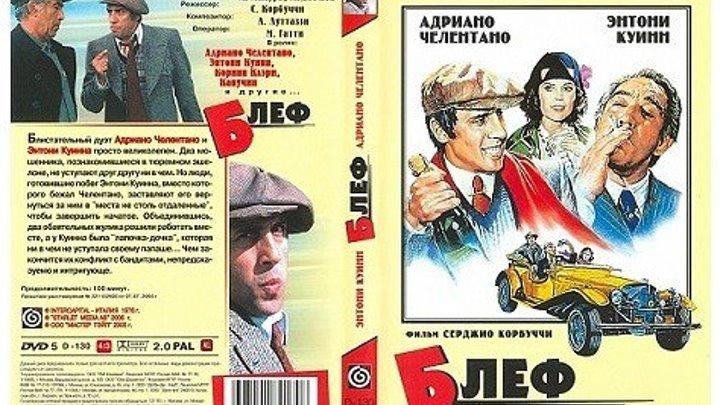 Блеф 1976 HD 720p Комедия, Криминал.