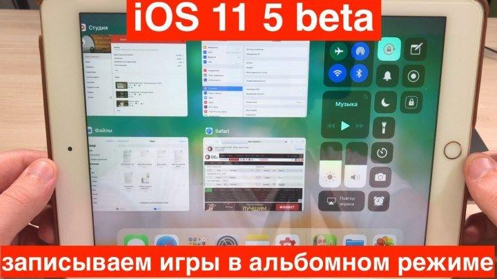 iOS 11 5 beta записываем игры в альбомном режиме