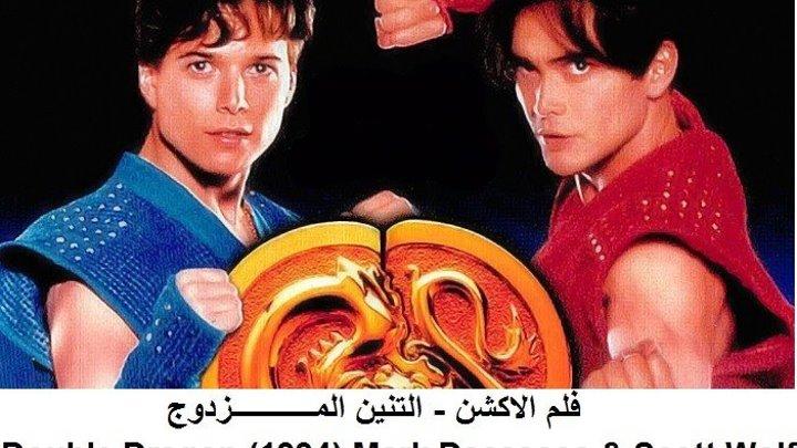 فلم - التنين المزدوج انتاج 1994