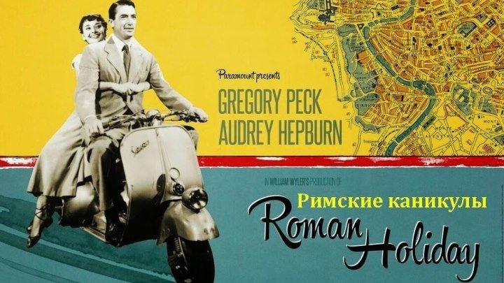 Римские каникулы (1953) комедия, мелодрама HDTVRip от Scarabey D [Советский дубляж] Грегори Пек, Одри Хепбёрн, Эдди Алберт, Хартли Пауэр, Харкорт Уильямс, Маргарет Роулингс