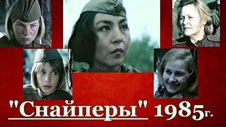 """Снайперы"" (1985)"