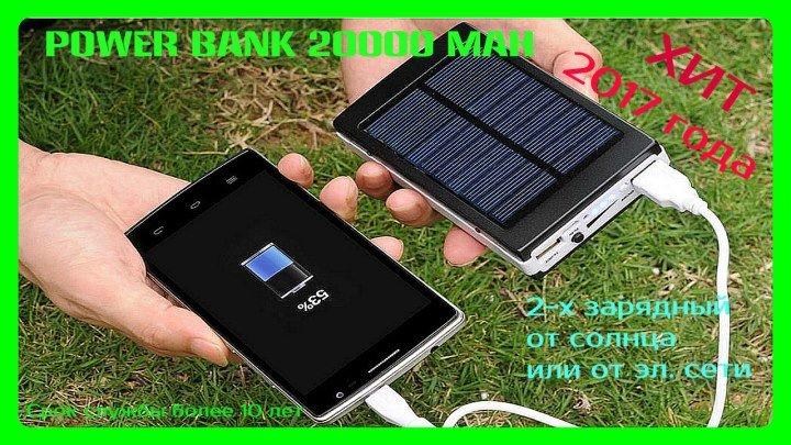 Внешний аккумулятор. Ёмкость 20000 mAh. Заряжает от солнца и от сети