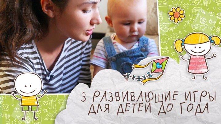 3 развивающие игры для детей до года [Супермамы]