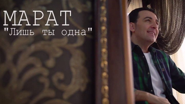 """➷ ❤ ➹MARAt - """"ЛИШЬ ТЫ ОДНА"""" [Official Video 2017]➷ ❤ ➹"""