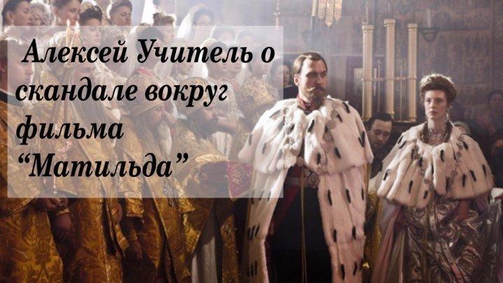 """Алексей Учитель и актёры """"Матильды"""" комментируют скандал вокруг фильма"""