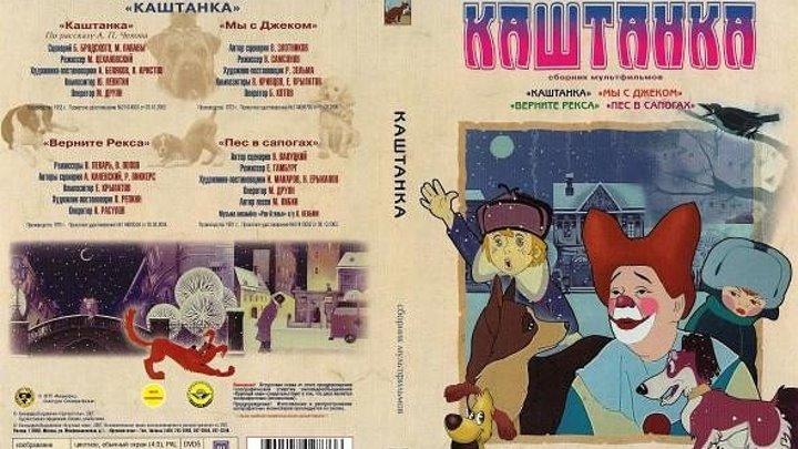 """СоюзМультфильм """" Каштанка """" 1952 (12+) СССР."""