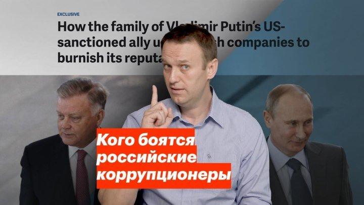 Кого боятся российские коррупционеры