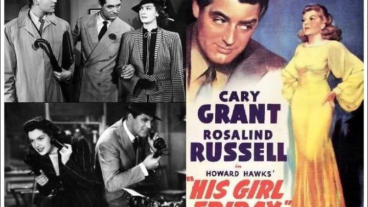 Его девушка Пятница / His Girl Friday (США 1940 HD) Драма, Комедия, Мелодрама