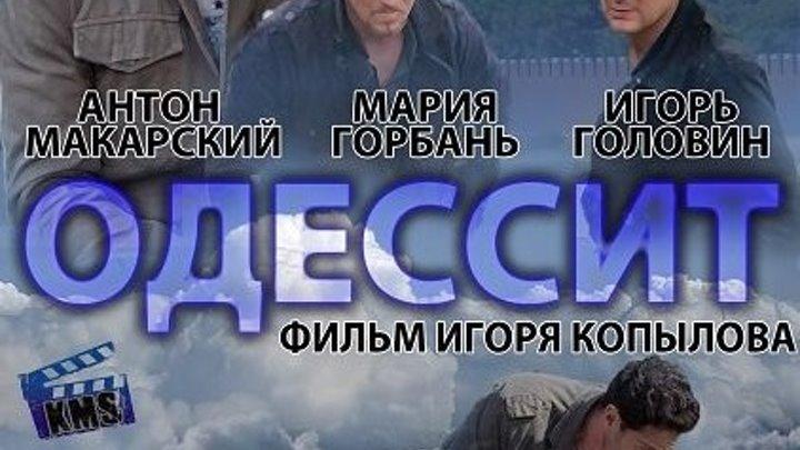 Одессит 1-4 серии из 4 [2013, Криминал, HDTVRip]