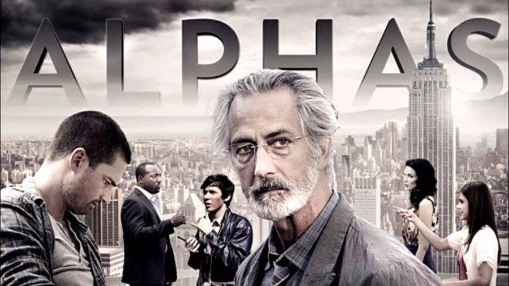 Люди Альфа: 2011-2012 - сезон 1 - серия 2