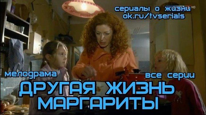 ДРУГАЯ ЖИЗҢЬ МАРГАРИТЫ - сериал ( все 4 серии) ( Мелодрама, Россия, 2015)