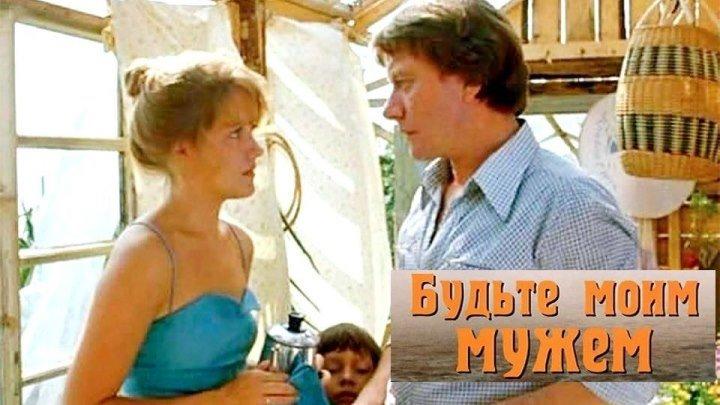 Будьте моим мужем Фильм, 1982
