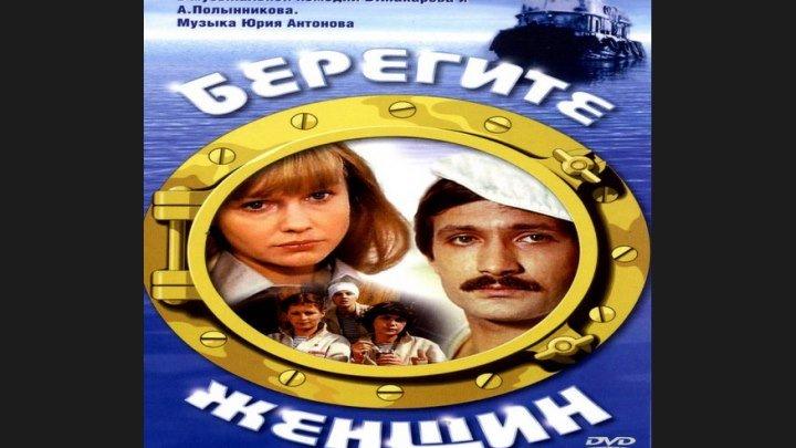 """Берегите женщин"" _ (1981) Комедия,мелодрама,музыка. Серии 1-2."