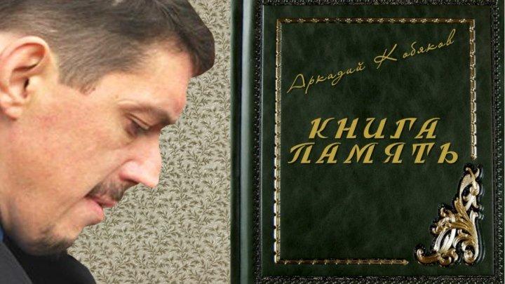 """Аркадий Кобяков-""""Книга-память"""""""