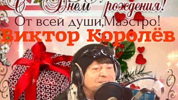 26.07.2017 С Дём рождения,Маэстро!Виктор Королёв