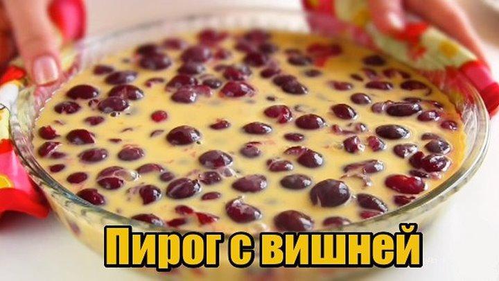 Вкусный Пирог с вишней-Клафути (РЕЦЕПТ В КОММЕНТАРИЯХ