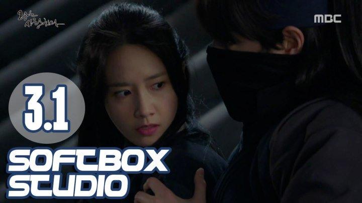 [Озвучка SOFTBOX] Любовь Короля 03 серия 1 часть