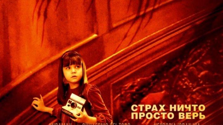 Не бойся темноты 2011 ужасы, фэнтези, триллер
