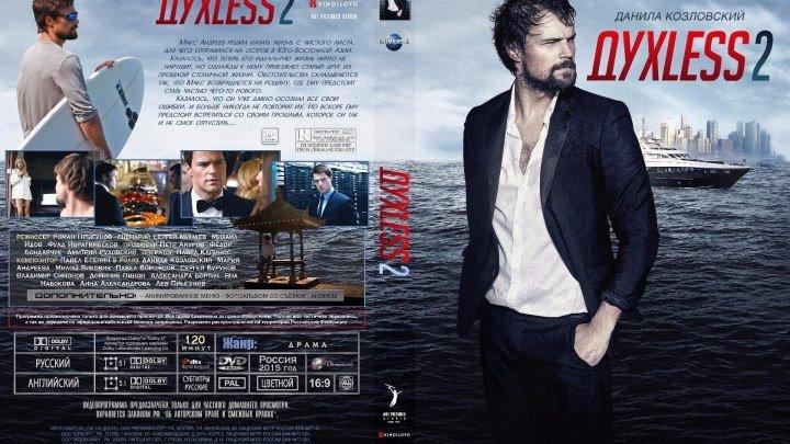 18+.Духless - 2.(2о15) -н/лексика.Драма. Россия.