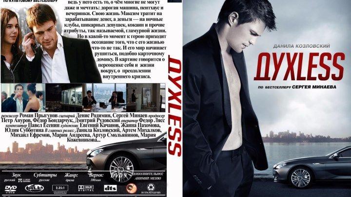 18+.Духless - 1.(2о12) -н/лексика.Драма. Россия.