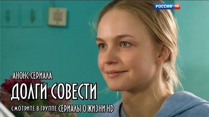 ДОЛГИ СОВЕСТИ - анонс сериала