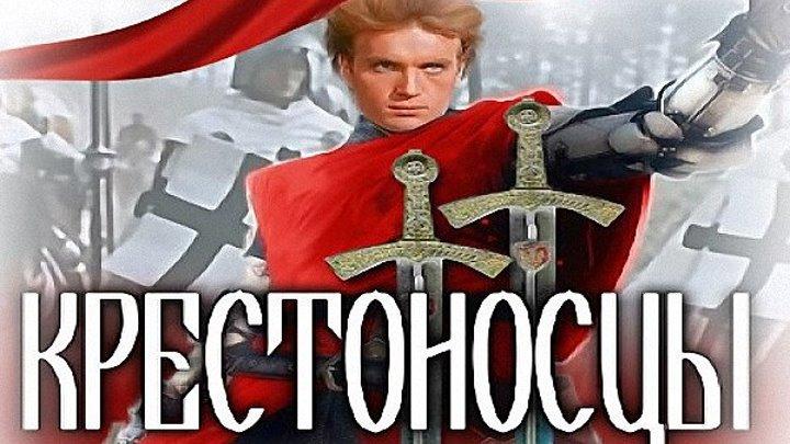 """""""Крестоносцы"""" (Польша,1960) Советский дубляж"""