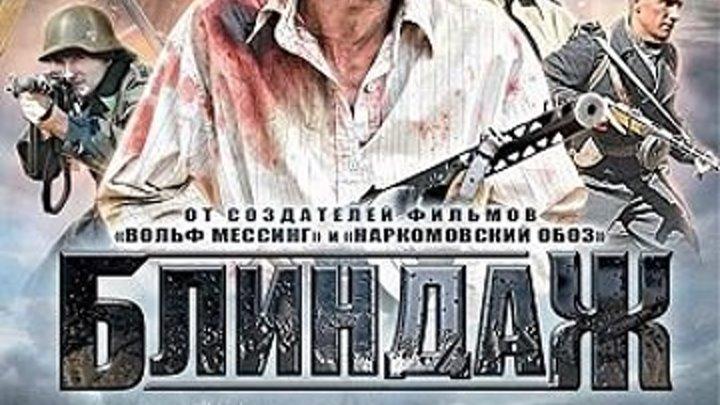 Блиндаж Серии 1-4 из 4 (Александр Горновский) [2012, драма, военный, DVDRip]