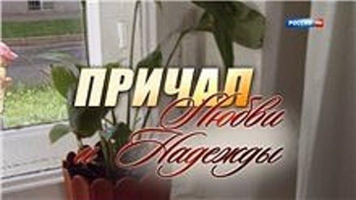 Причал любви и надежды Серии 1-4 из 4 (Максим Бриус) [2013, мелодрама, HDTVRip 720p]