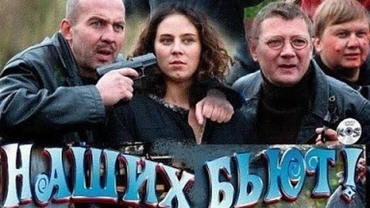 Наших бьют (комедия 2013) русский фильм Криминал