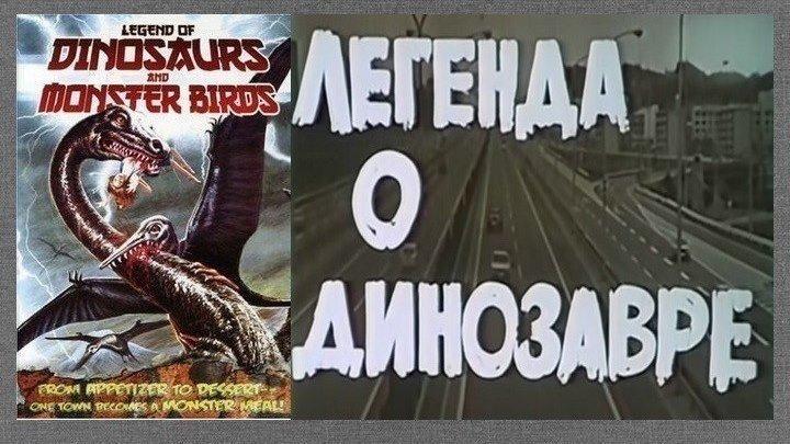 """""""Легенда о Динозавре"""" (Япония,1977) Советский дубляж"""